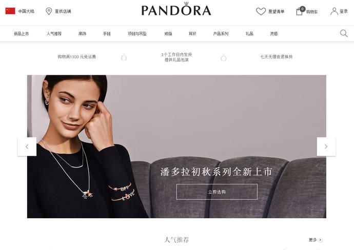 Pandora recortará sus precios en China para combartir al mercado gris